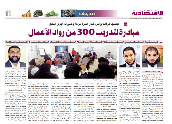 300 Entrepreneurs Initiative