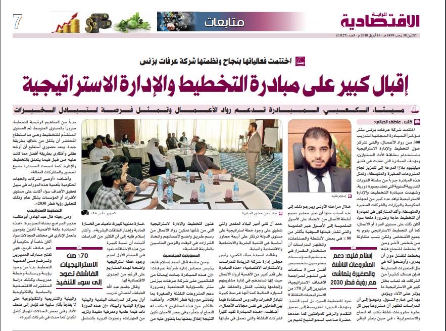 BSC Initiative